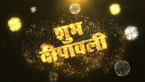 Happy Diwali in hindi Greeting Card text Reveal from Golden Firework & Crackers on Glitter Shiny Magic Particles & Sparks Night star sky for Celebration, Wishes, Events, Message, holiday, festival