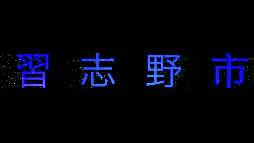 """Narashino"" Text Animation. Japanese Language City Title in Chiba Prefecture. Destinations of Japan."