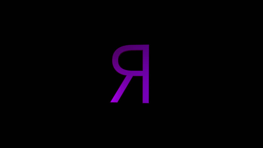 Purple rotating letter