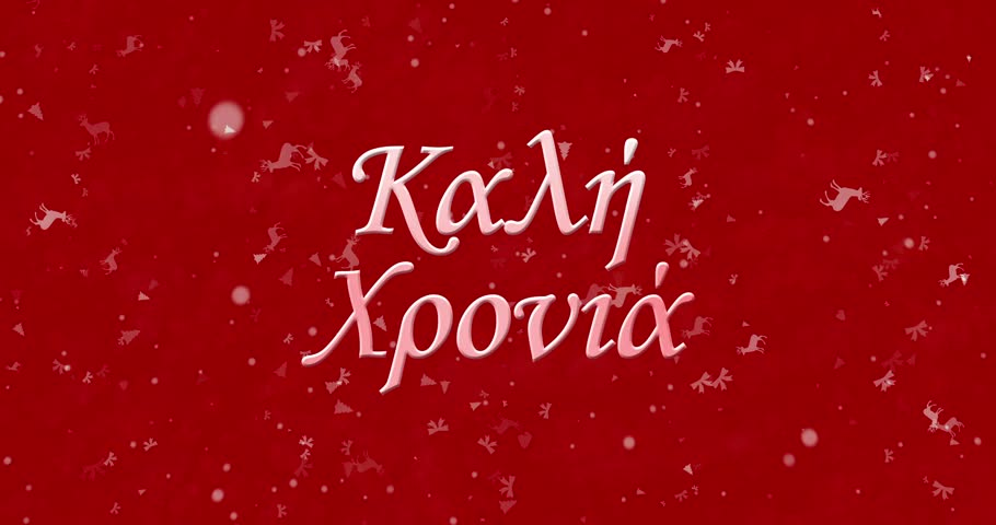 Stock video of merry christmas text in greek turns 21974890 stock video of merry christmas text in greek turns 21974890 shutterstock m4hsunfo