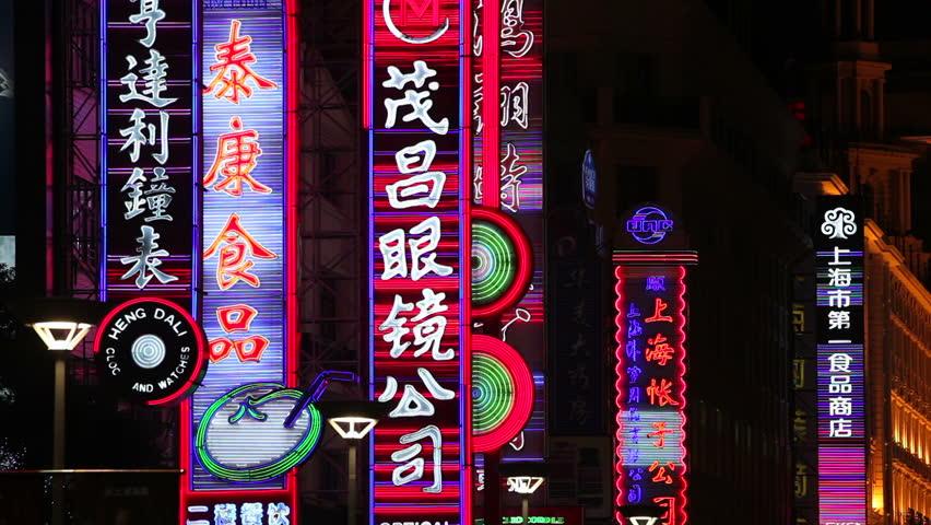 SHANGHAI, CHINA - CIRCA MAY 2011: Neon signs above shops along Nanjing Road