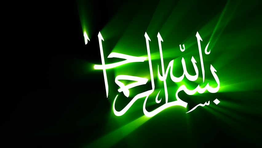 "arabic writing "" In The Name of Allah """