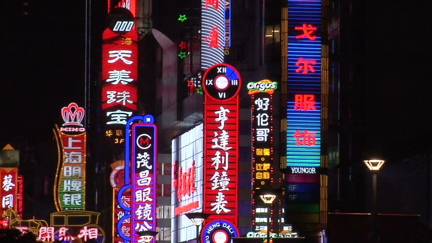 SHANGHAI, CHINA - CIRCA OCTOBER 2007: Colorful Neon Signs on Nanjing Road East