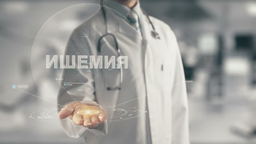 Doctor holding in hand in English Ischemia | Shutterstock HD Video #33542104