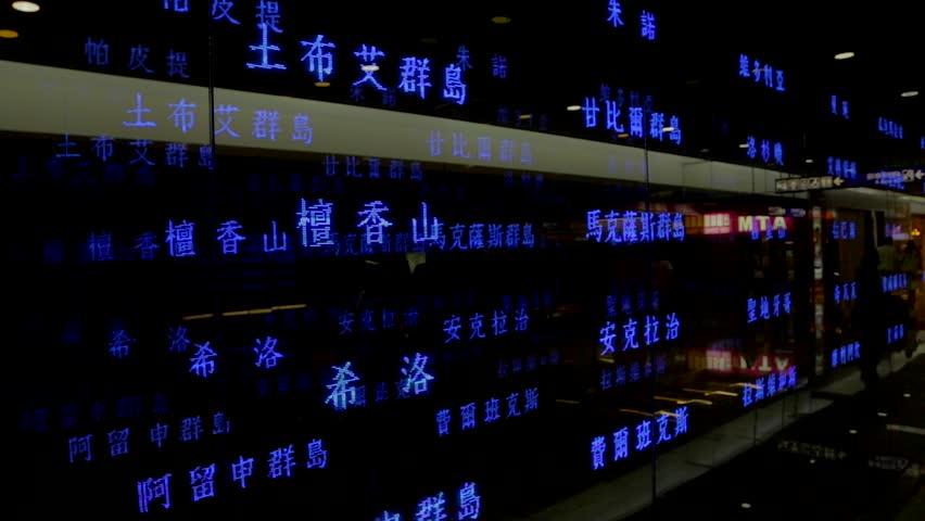 HONG KONG,CHINA - CIRCA June 2014 :3d world time - taipei taoyuan airport 2   Shutterstock HD Video #6586844