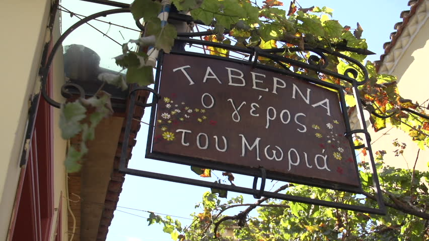 Header of taverna